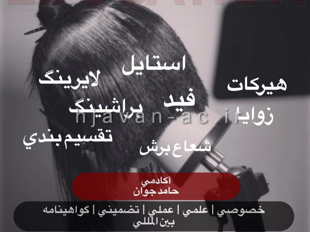 آموزش آرایشگری در تهران