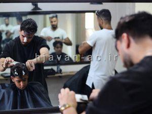 آموزشگاه آرایشگری مردانه شرق تهران