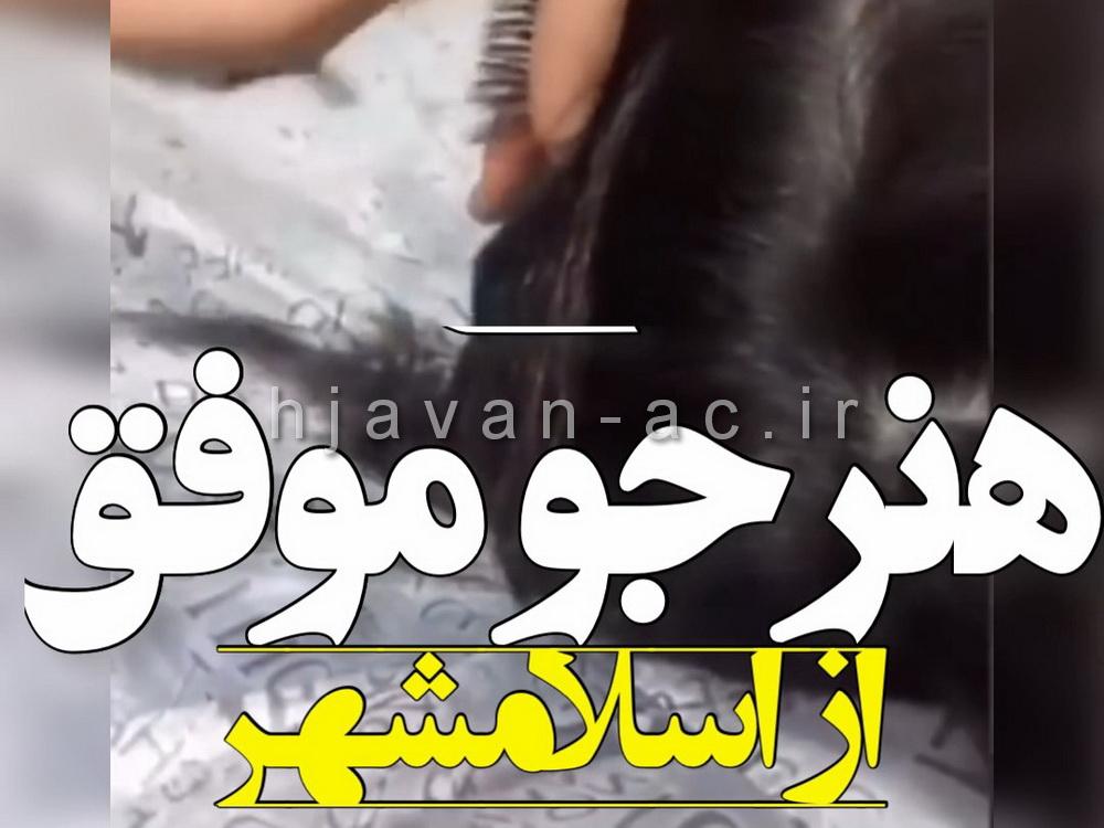 هنرجوی موفق آموزش آرایشگری مردانه از اسلامشهر