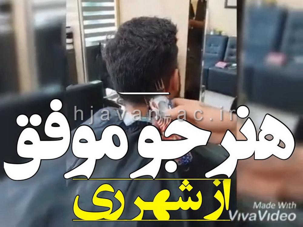 هنرجوی موفق آموزش آرایشگری مردانه از شهرری